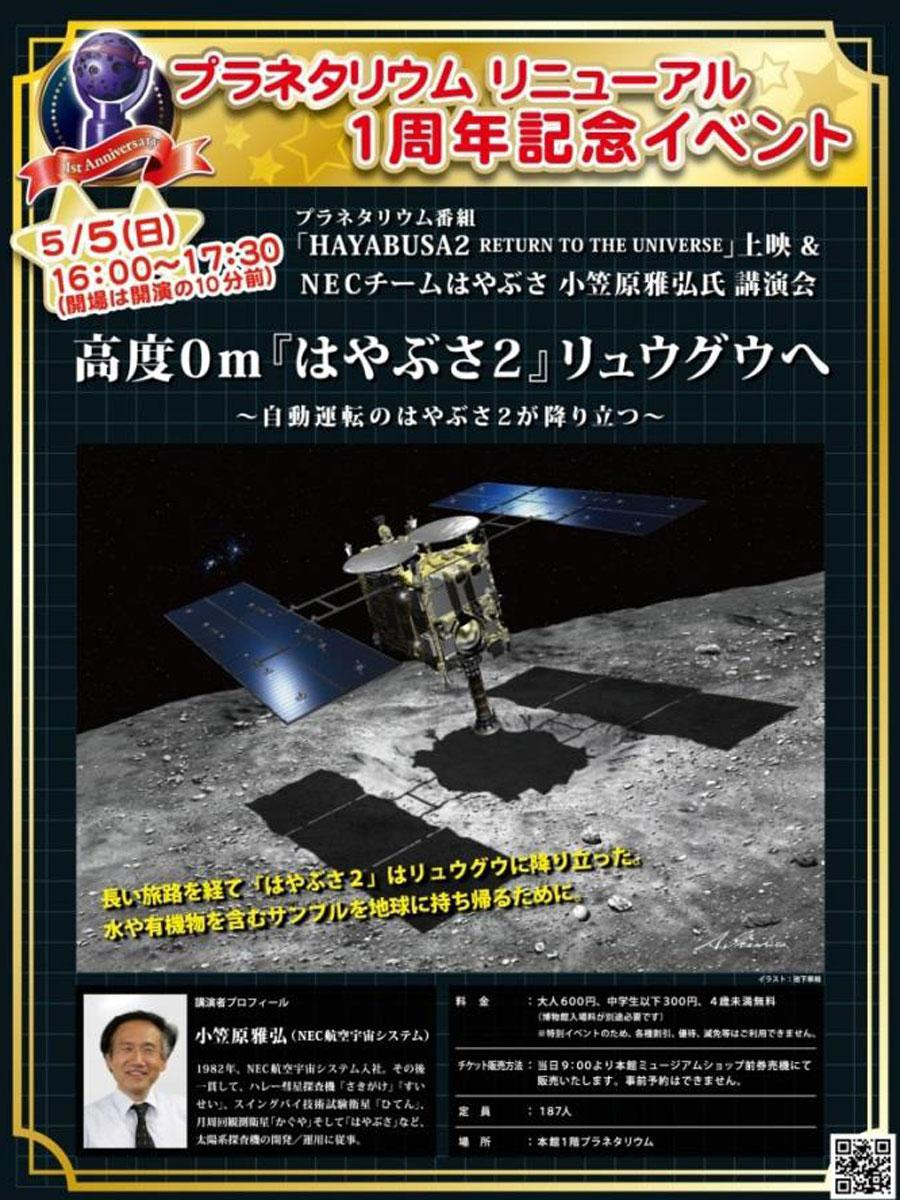 NEC航空宇宙システム「チームはやぶさ」メンバーの小笠原雅弘さんによる「高度0m『はやぶさ2』リュウグウへ~自動運転のはやぶさ2が降り立つ~」