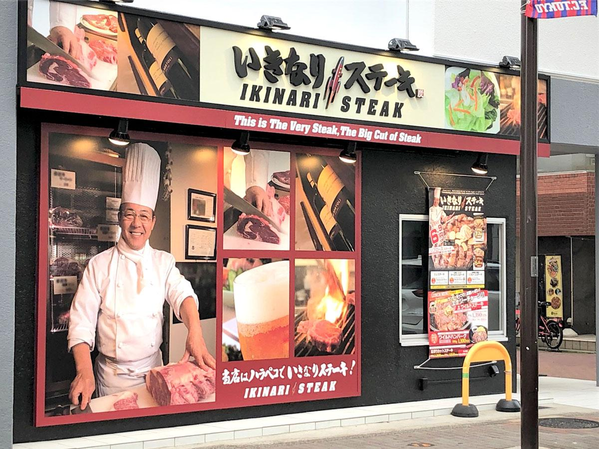 「 いきなり!ステーキ 調布店」外観の様子