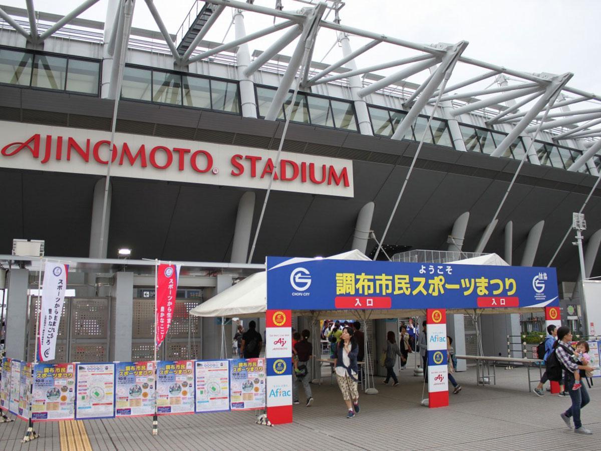 味の素スタジアムを中心に行われる「第37回調布市民スポーツまつり」