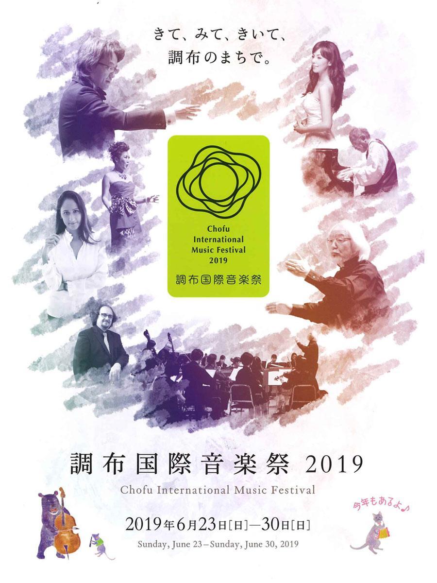 6月23日から開催される「調布国際音楽祭2019」
