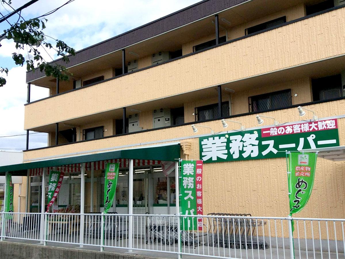 6月6日にオープンした業務スーパー深大寺東町店