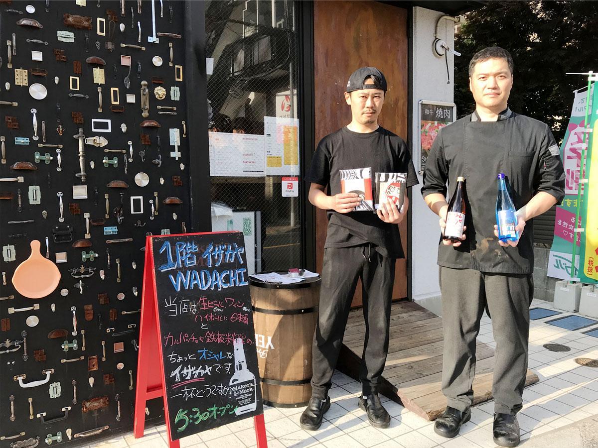 調布ラグビーW杯の応援企画を行うWADACHIの林見吾さん(左)と焼肉SHUNの金村俊宏さん