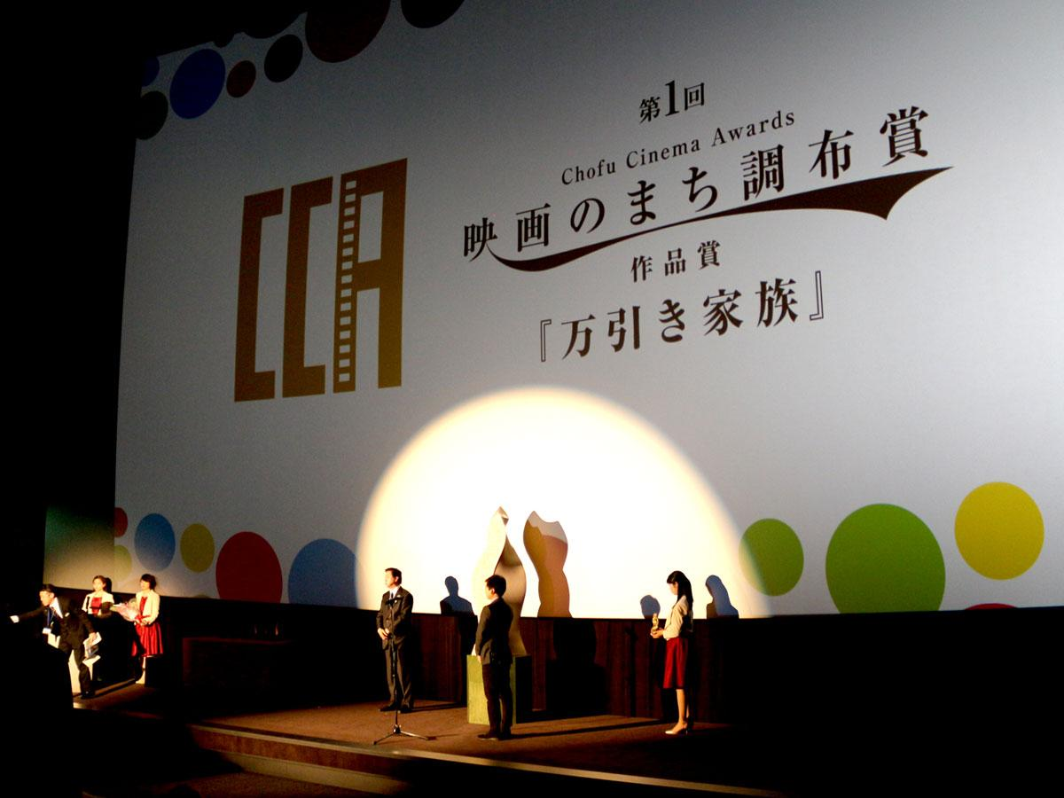 「第1回映画のまち調布賞」では「万引き家族」が作品賞を受賞