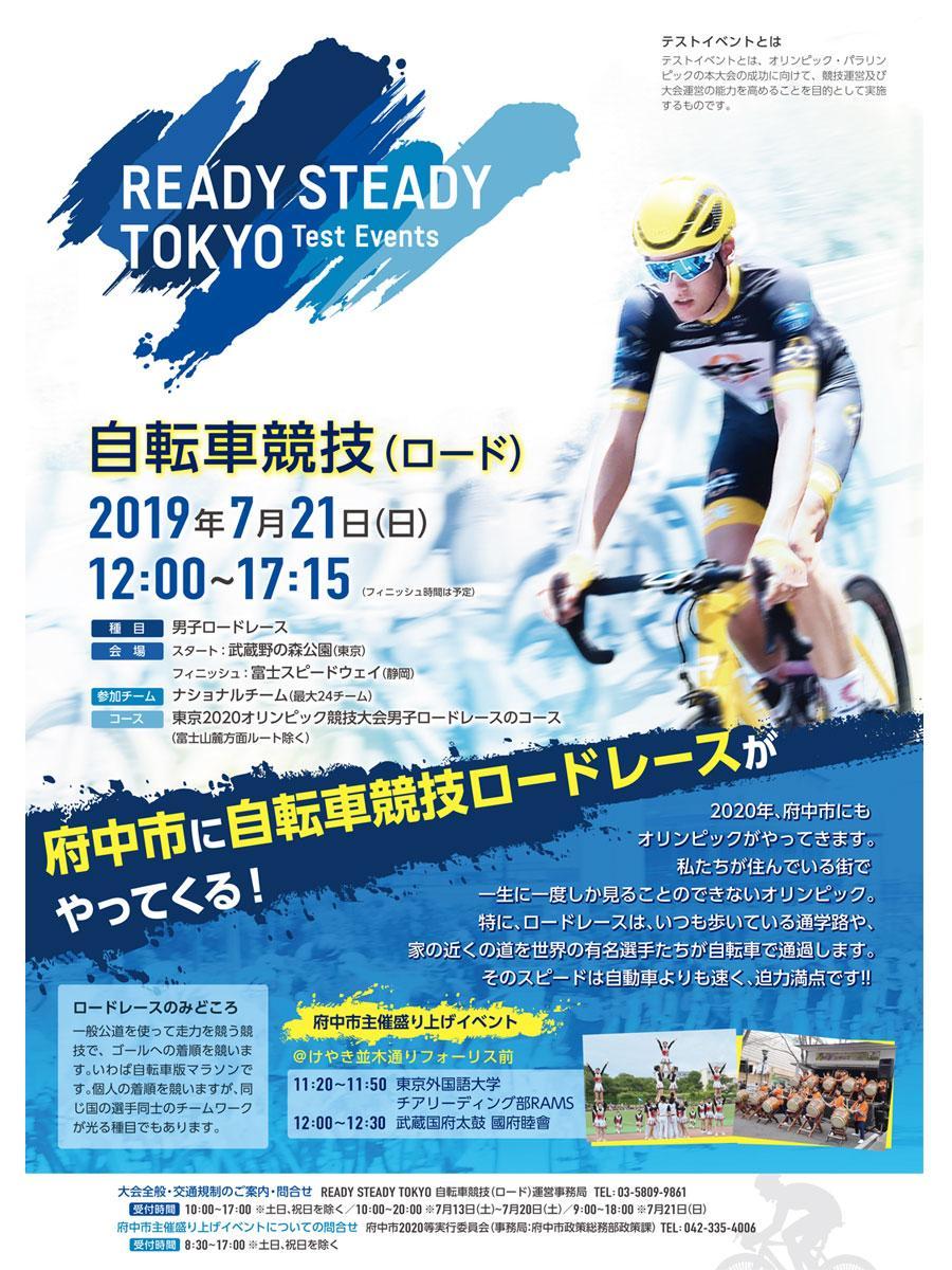 東京五輪テストイベント「自転車ロード競技」 府中で応援イベントも ...