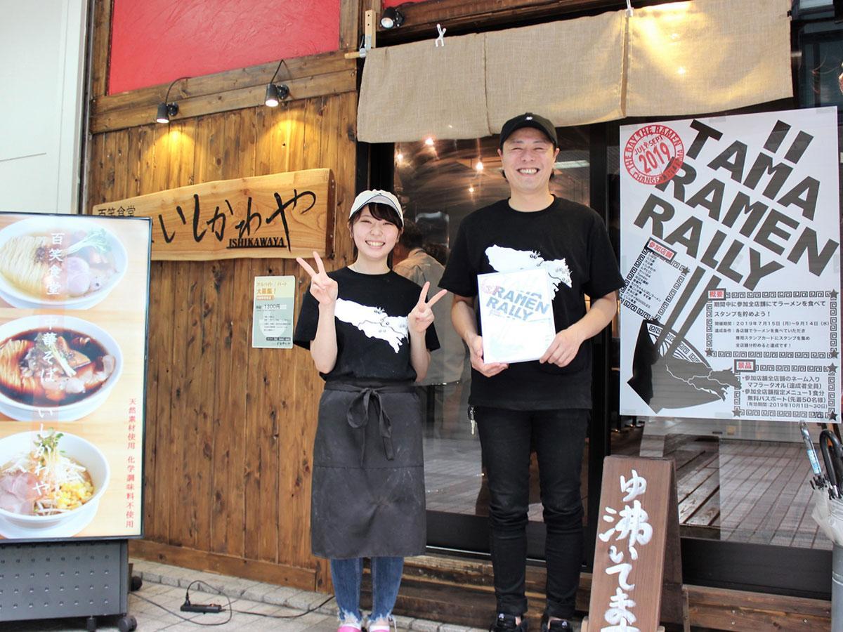 「多摩ラーメンラリー2019」景品引換場所の「いしかわや」同イベント担当の山浦仁士さんとスタッフ
