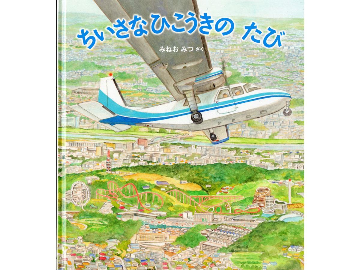 調布飛行場から伊豆大島までの定期航空便を描いた絵本「ちいさなひこうきの たび」