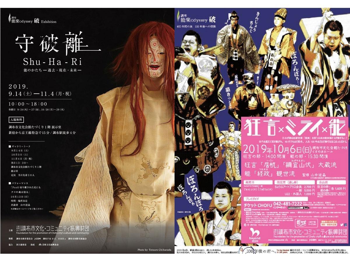 2019.09.09<br/>調布で能楽テーマに美術展や舞台公演 2020年までの文化プログラム一環で