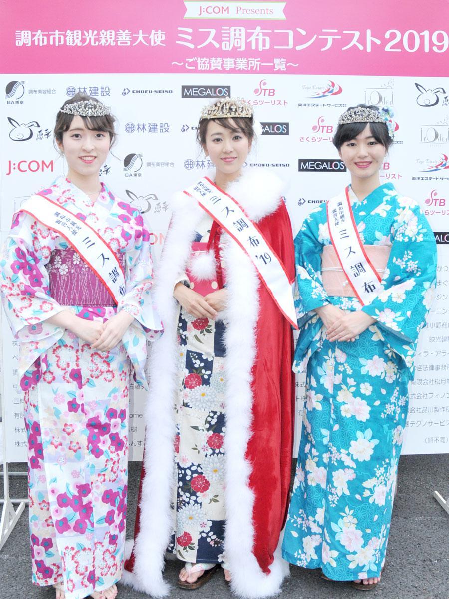 「ミス調布2019グランプリ」の小渕由香さん(中央)、「準グランプリ」の林彩加さん(左)と熊木仁美さん(右)
