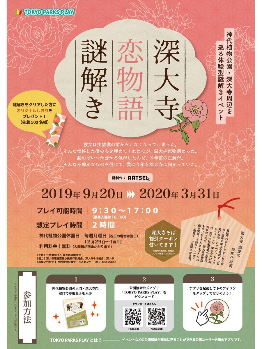 9月20日に始まる「深大寺恋物語謎解きゲーム」