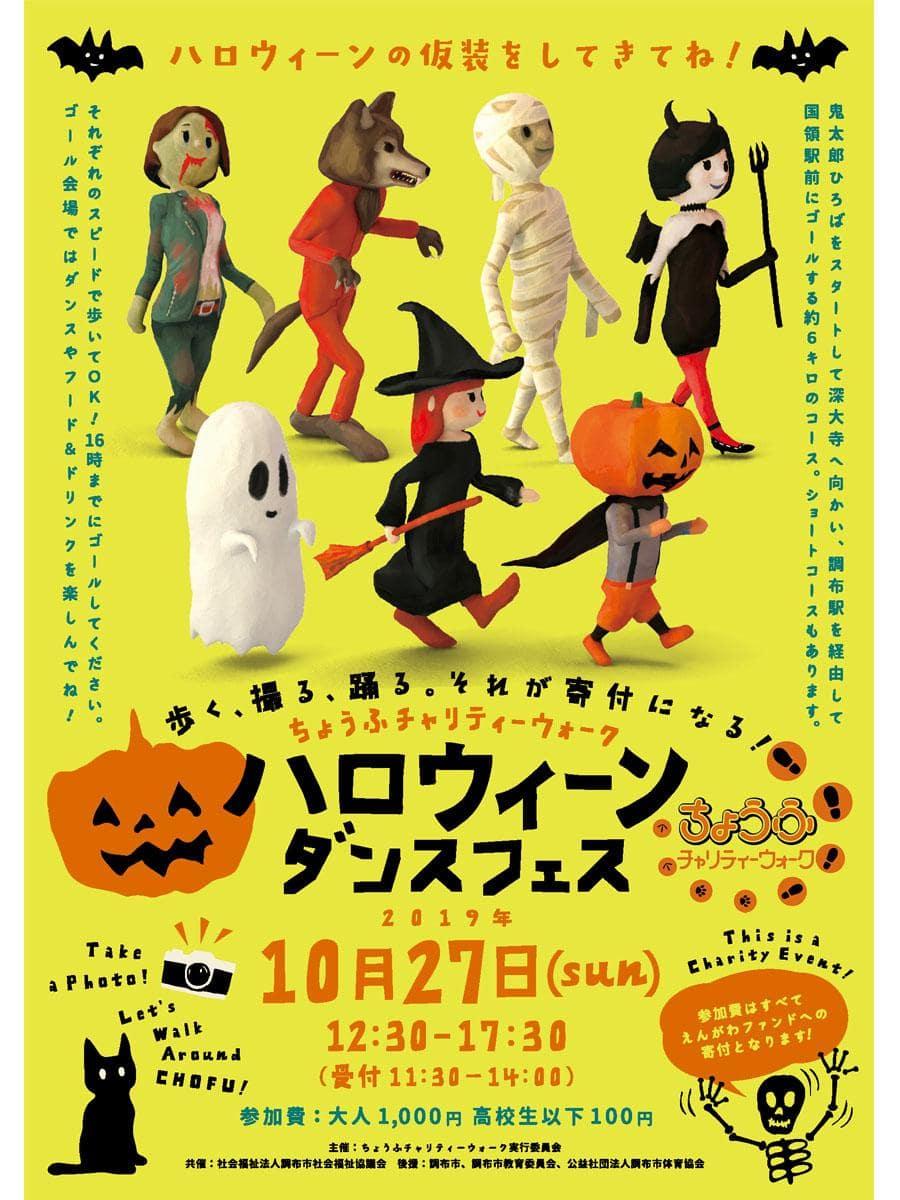 10月27日に開催する「ちょうふチャリティーウォーク」