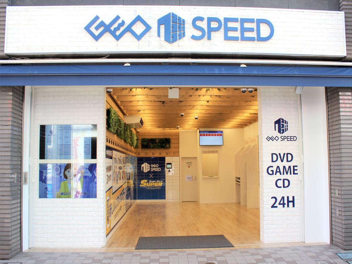 ゲオ、調布・仙川に非対面式ロッカー型レンタル店「GEO SPEED」 新業態1号店