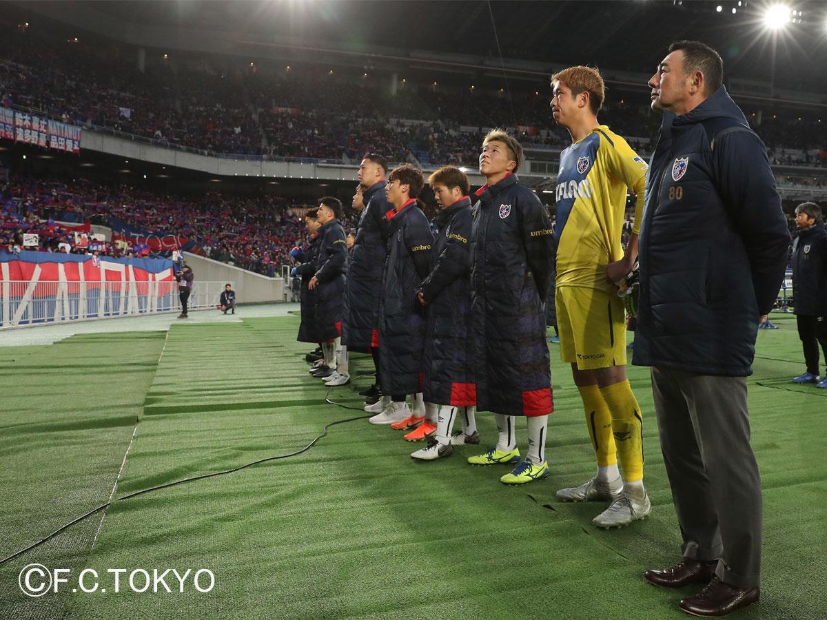 最終戦を終えてファン・サポーターに挨拶をするFC東京の選手