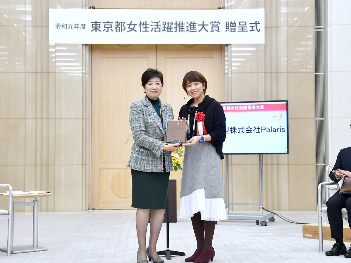 「東京都女性活躍推進大賞」贈呈式の様子