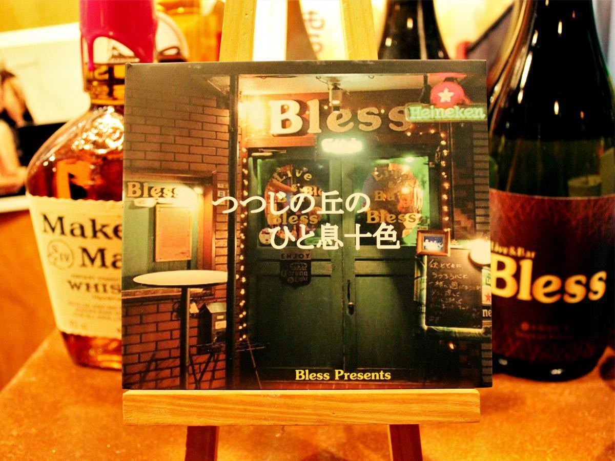 「Live&Bar Bless」3周年記念インディーズ版CD 「つつじの丘のひと息十色」