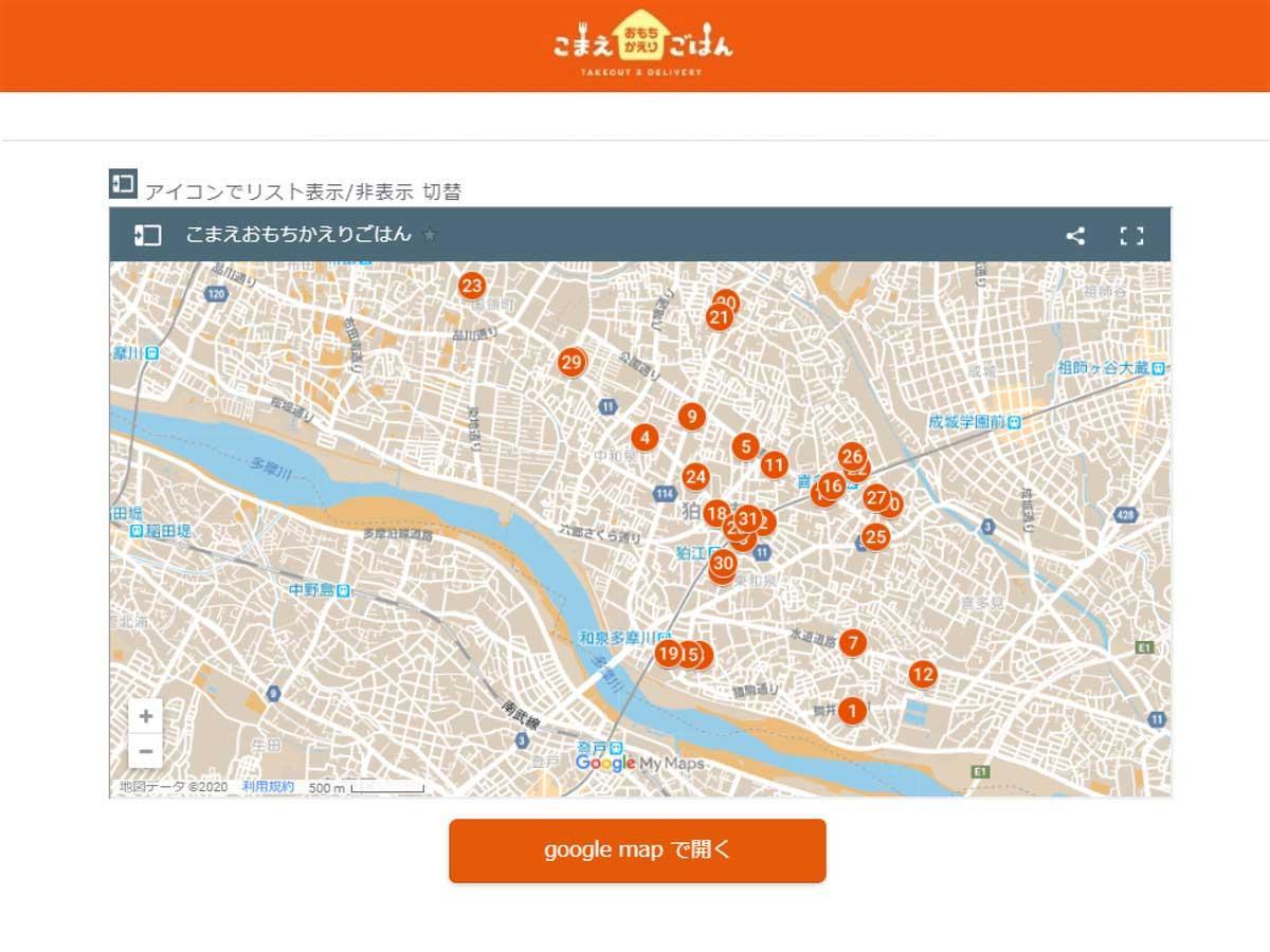 狛江周辺テークアウトまとめサイト「こまえおもちかえりごはん」