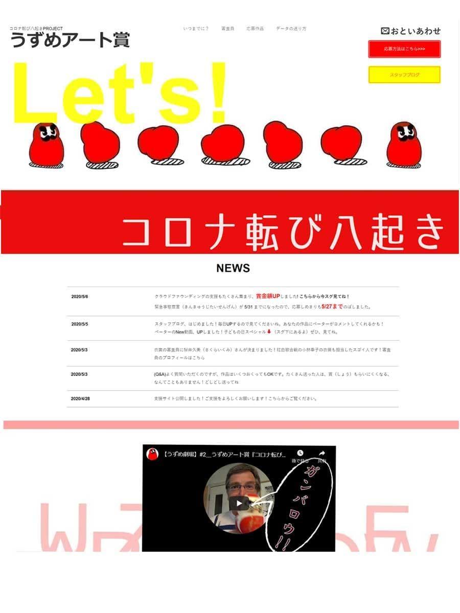 「うずめアート賞」のトップページ