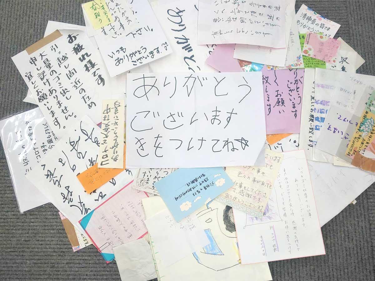 調布清掃に届いた感謝のメッセージの数々