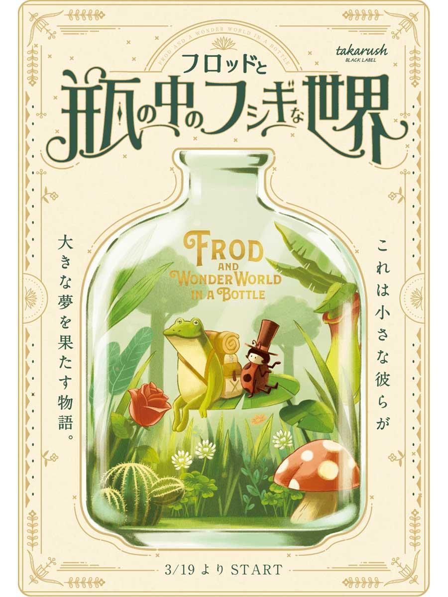「フロッドと瓶の中のフシギな世界」