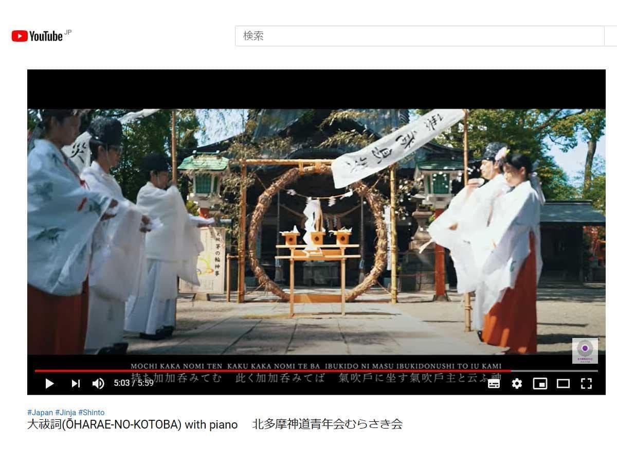 北多摩地域の神社で奉仕をする青年神職の会「北多摩神道青年会むらさき会」が配信する動画