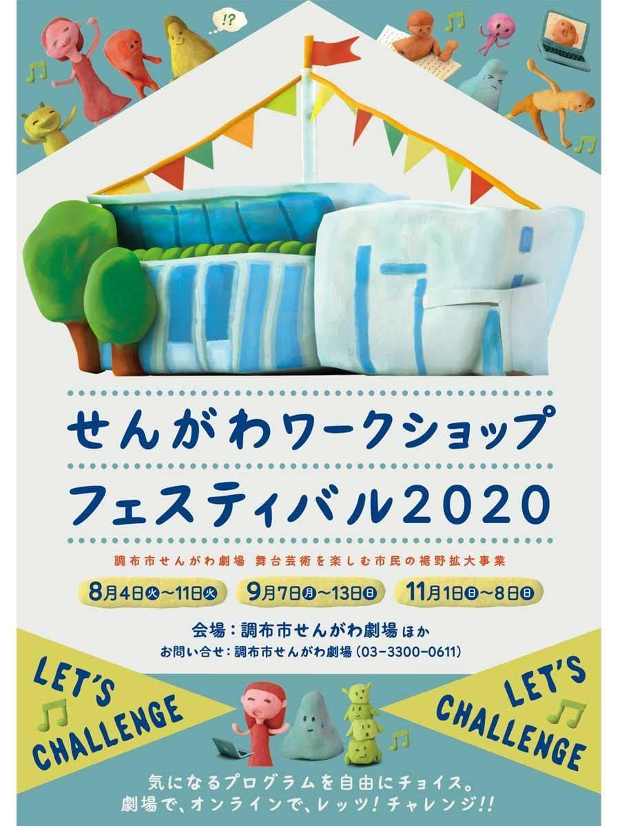 せんがわワークショップフェスティバル2020