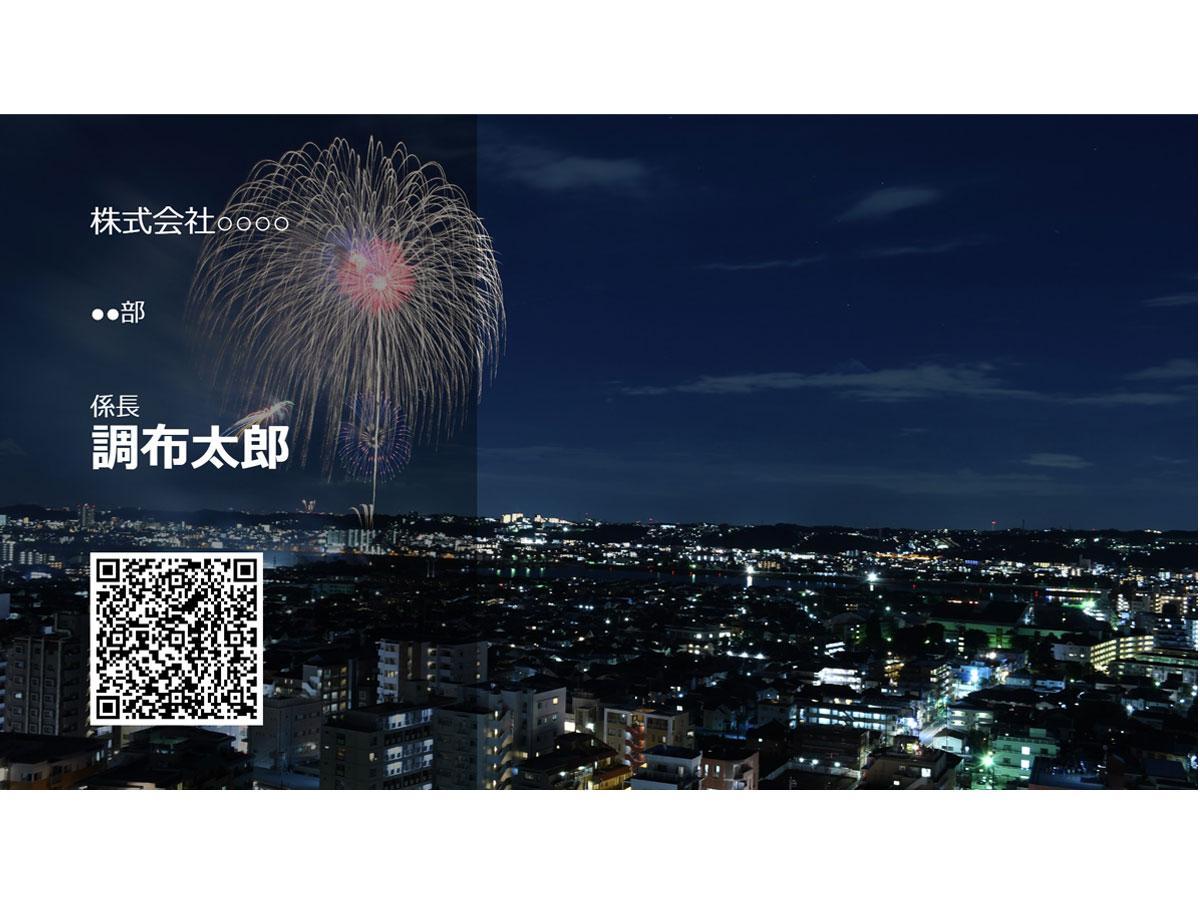 「映画のまち調布花火」の名刺付き背景画像