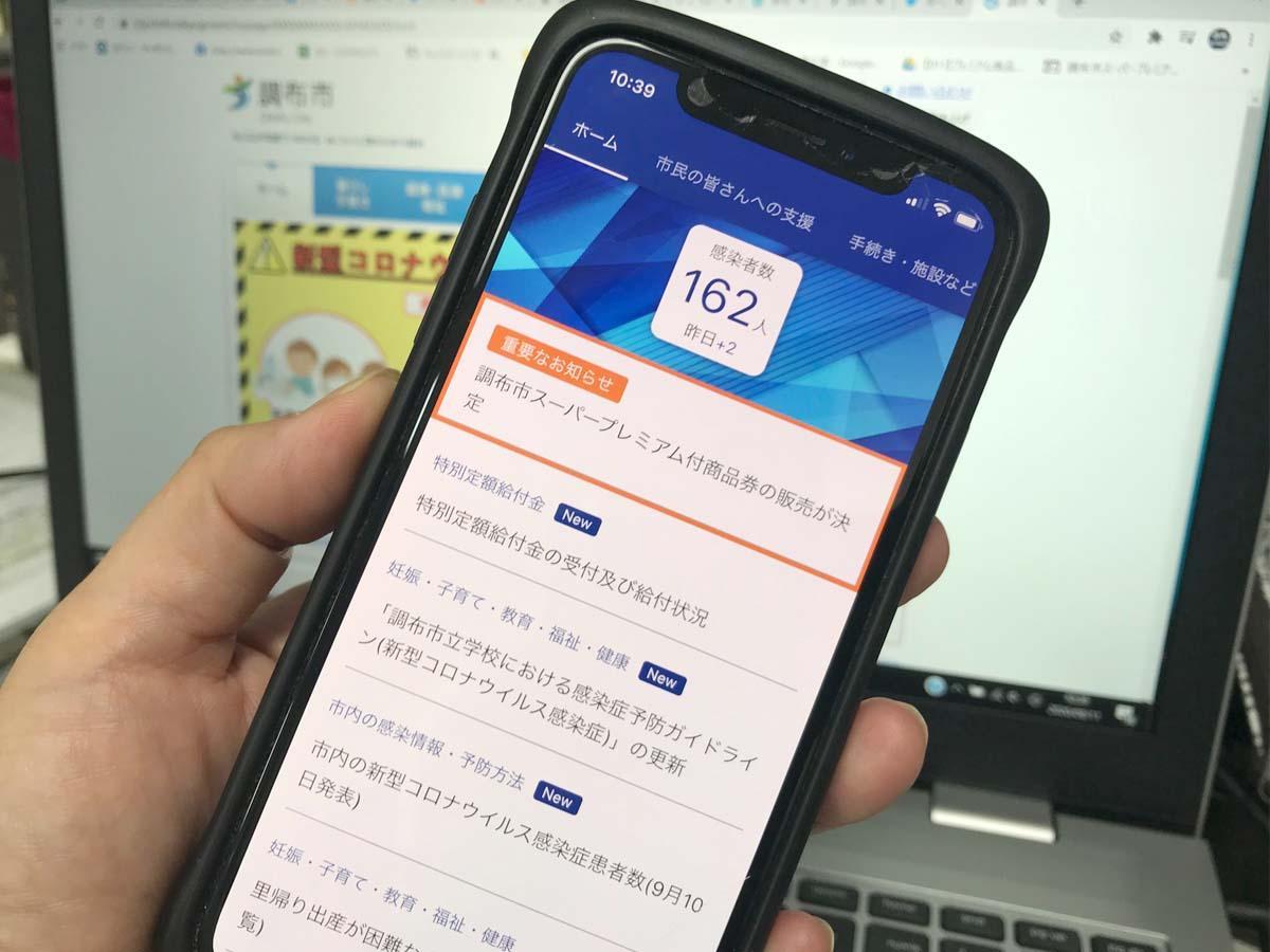 「調布市コロナ情報」アプリ TOP画面
