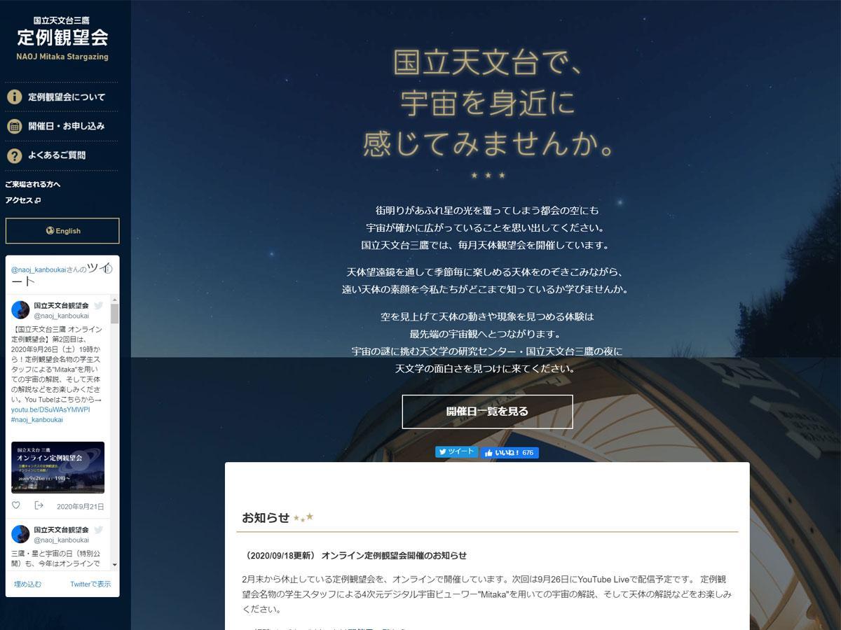 「国立天文台三鷹 定例観望会」ホームページ ©国立天文台