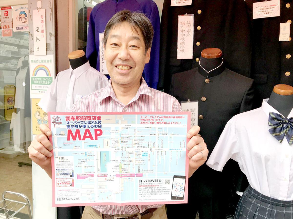 調布駅前版スーパープレミアム付商品券マップを作成した調布駅前商店街。写真は会長の松澤和昌さん