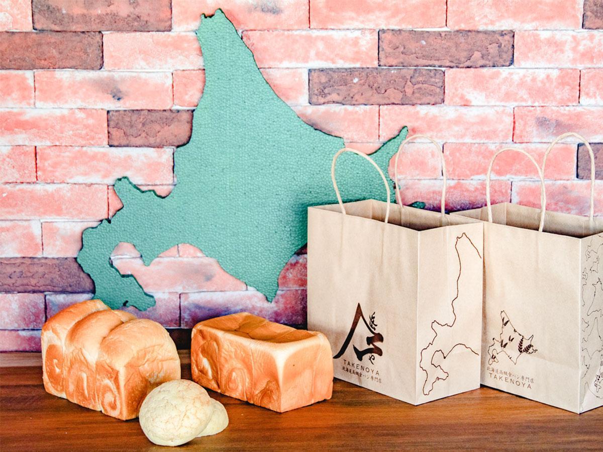 調布に北海道産原料の高級食パン専門店 1個350円の高級メロンパンも