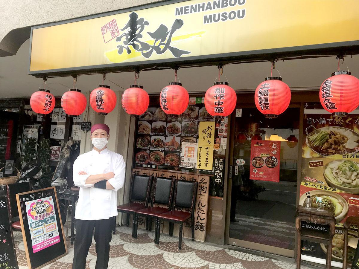 い志井とコラボ企画を実施する「麺飯坊 無双」の高橋社長