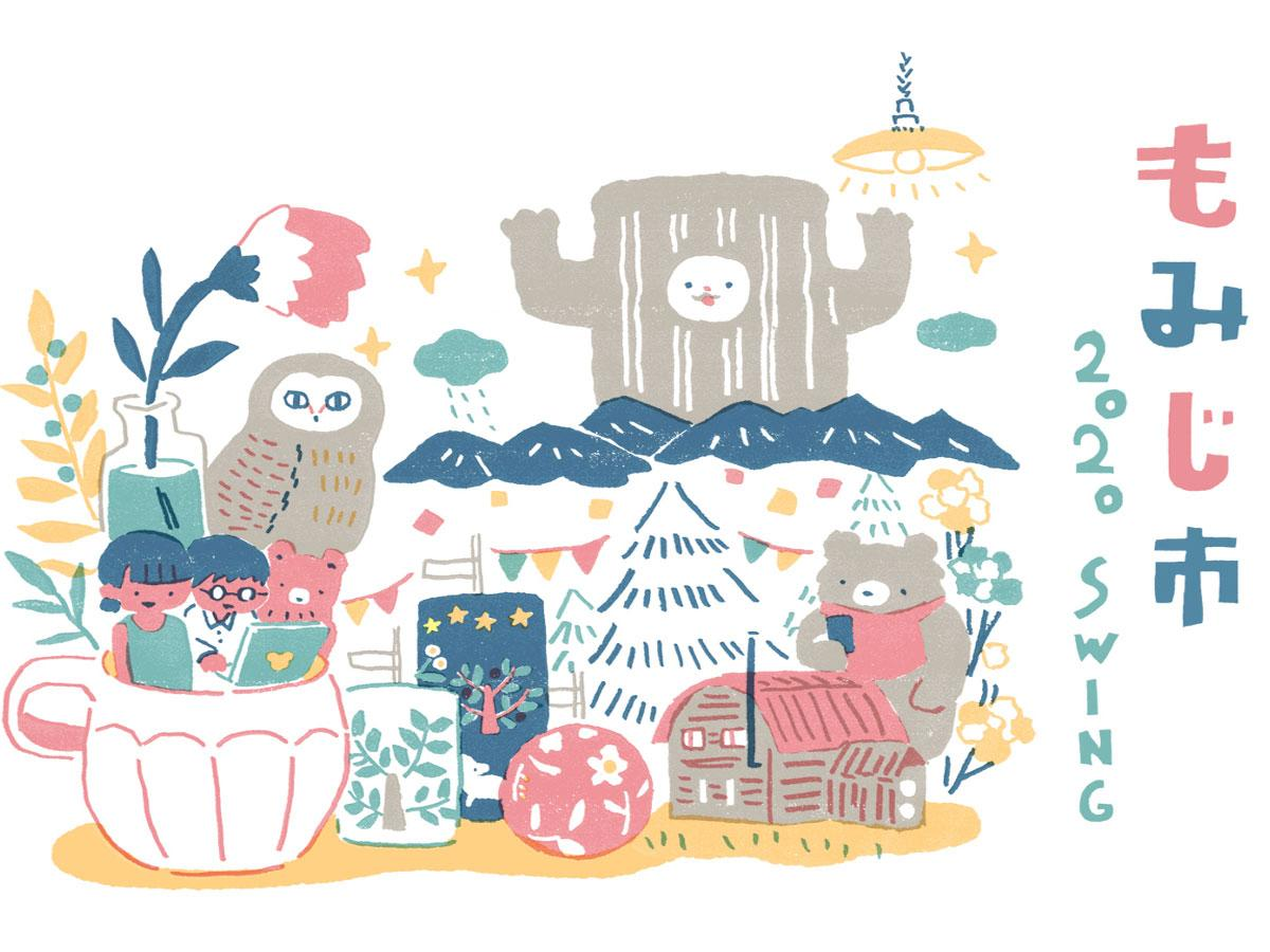 手紙社の新しいオンラインフェスティバル「もみじ市」