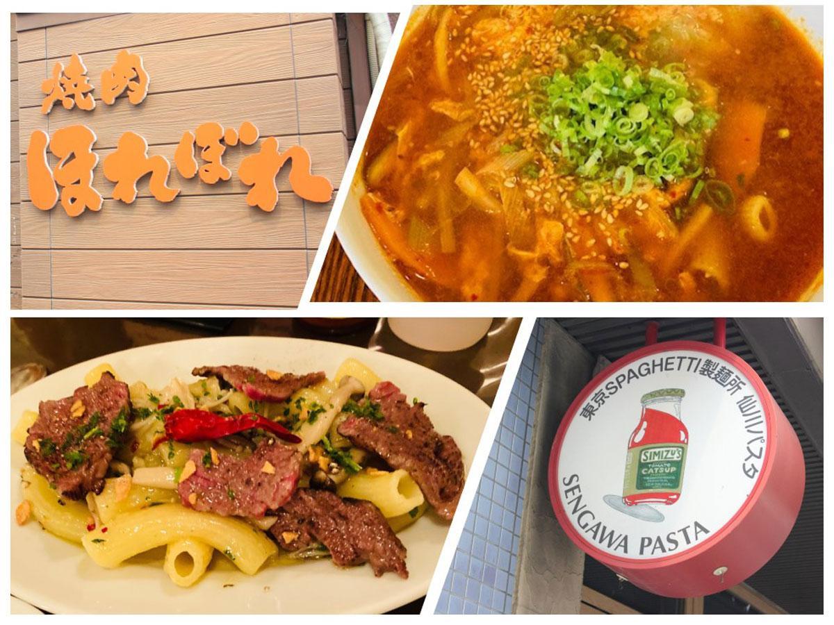 「焼肉ほれぼれ」の「メッケローニ入りカルビスープ」と「仙川パスタ」の「黒毛和牛カルビとマッケローニのペペロンチーノ」
