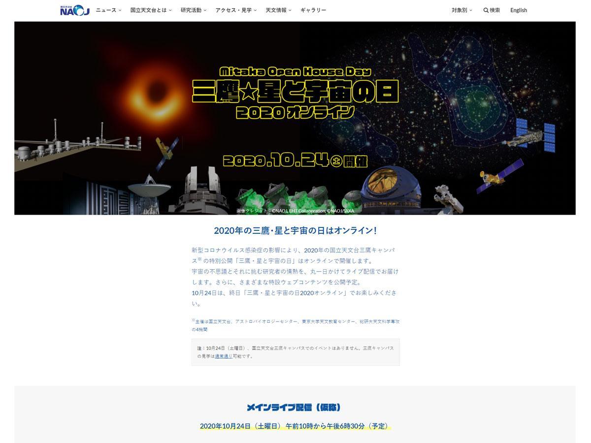 「三鷹・星と宇宙の日2020オンライン」ホームページ ©国立天文台