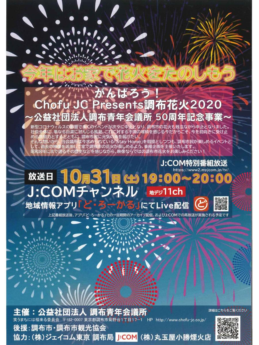 調布青年会議所が企画した番組「Chofu JC Presents 調布花火2020」