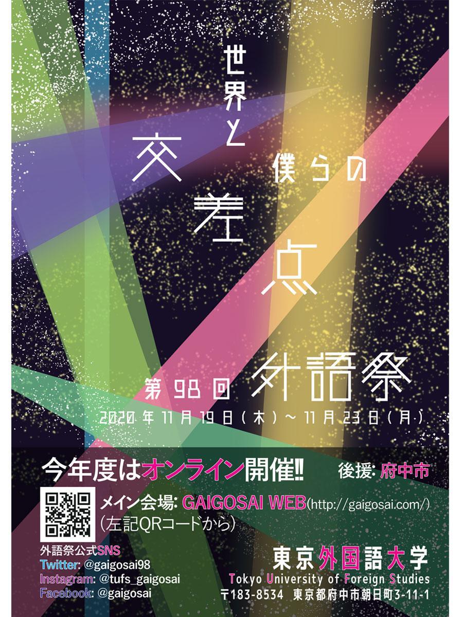 東京外国語大学「第98回外語祭」