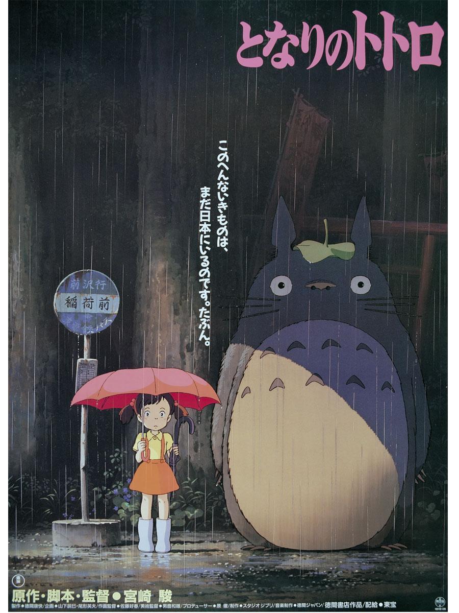 調布・イオンシネマシアタス調布で「となりのトトロ」上映決定 ©1988 Studio Ghibli
