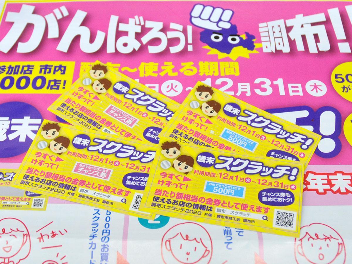 当選総額1億円のスクラッチカード