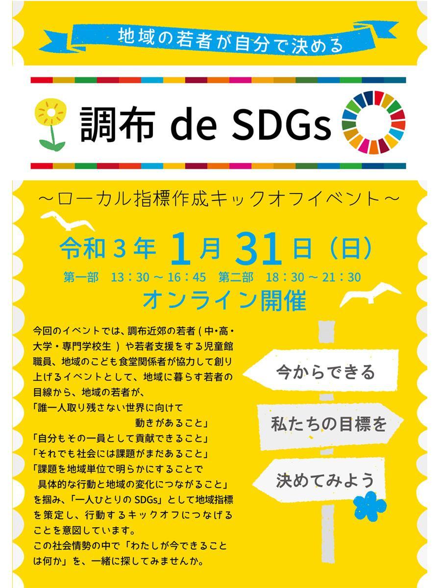 「地域の若者が自分で決める『調布 de SDGs』 ~ローカル指標作成キックオフイベント~」