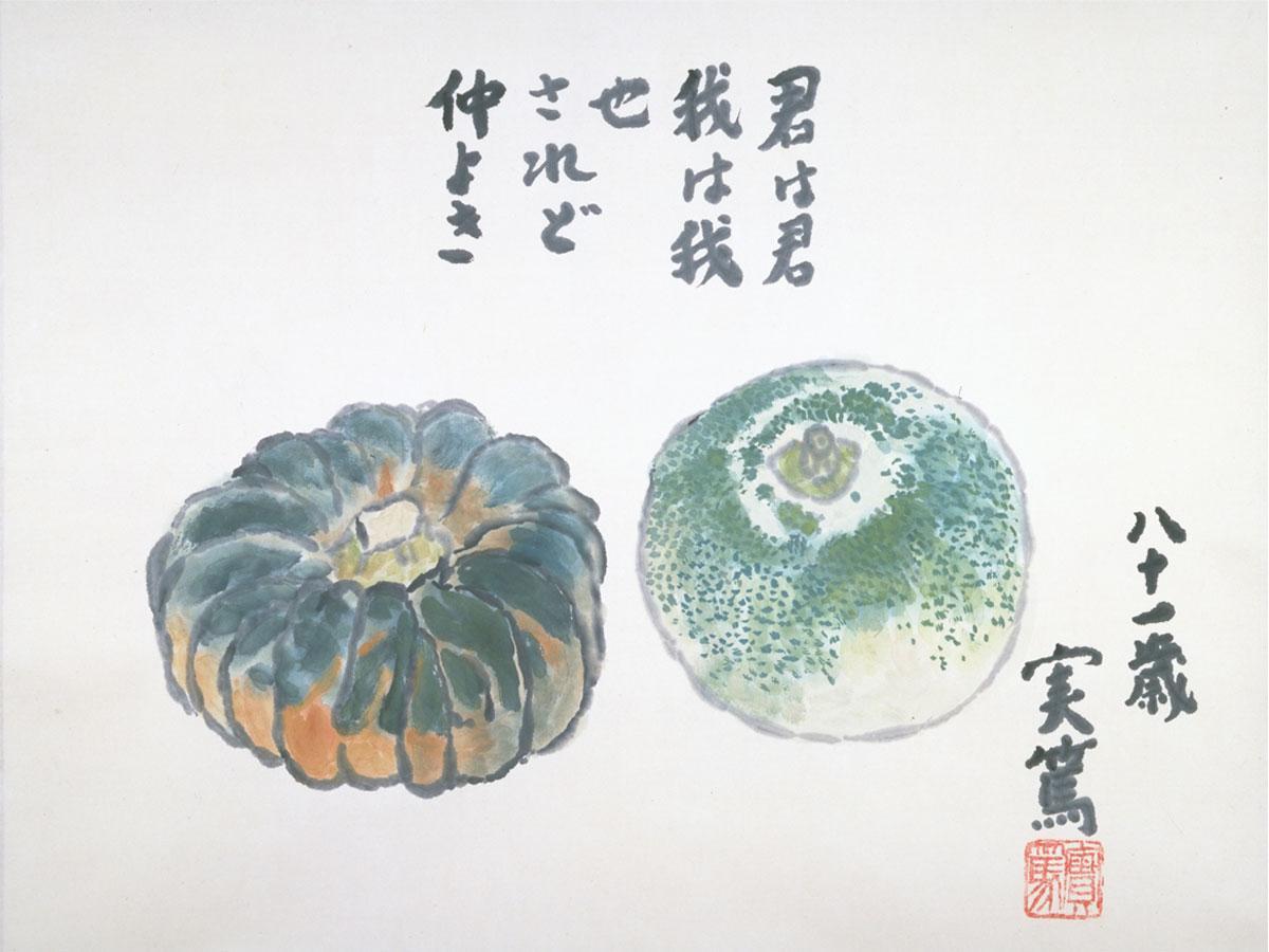 「冬瓜と南瓜」武者小路実篤 1966 年 紙本墨画淡彩 昭和 60 年度収集