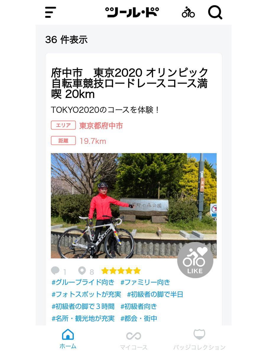 サイクリングアプリ「ツール・ド」に公開された「東京2020オリンピック自転車競技ロードレースコース満喫コース(20キロ)」