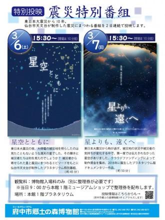 府中・東日本大震災の記憶を伝える2つのプラネタリウム番組 無料で特別投映