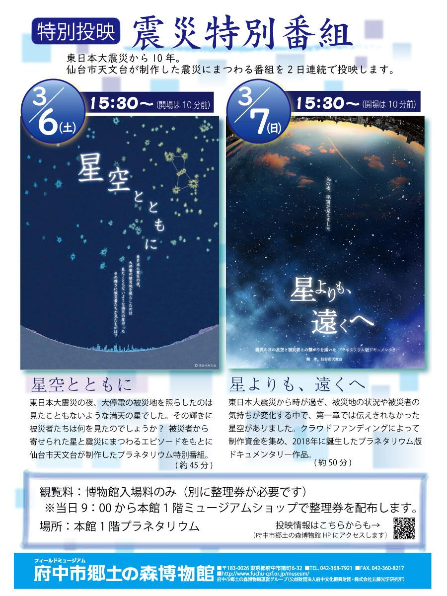 震災特別番組「星空とともに」「星よりも、遠くへ」