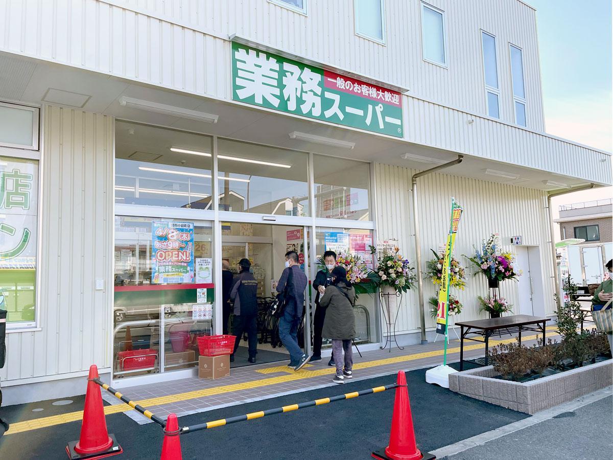 「業務スーパー調布小島町店」外観の様子