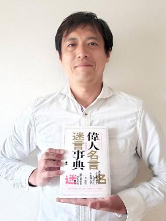 調布の偉人研究家「偉人名言迷言事典」出版 渋沢栄一の言葉も