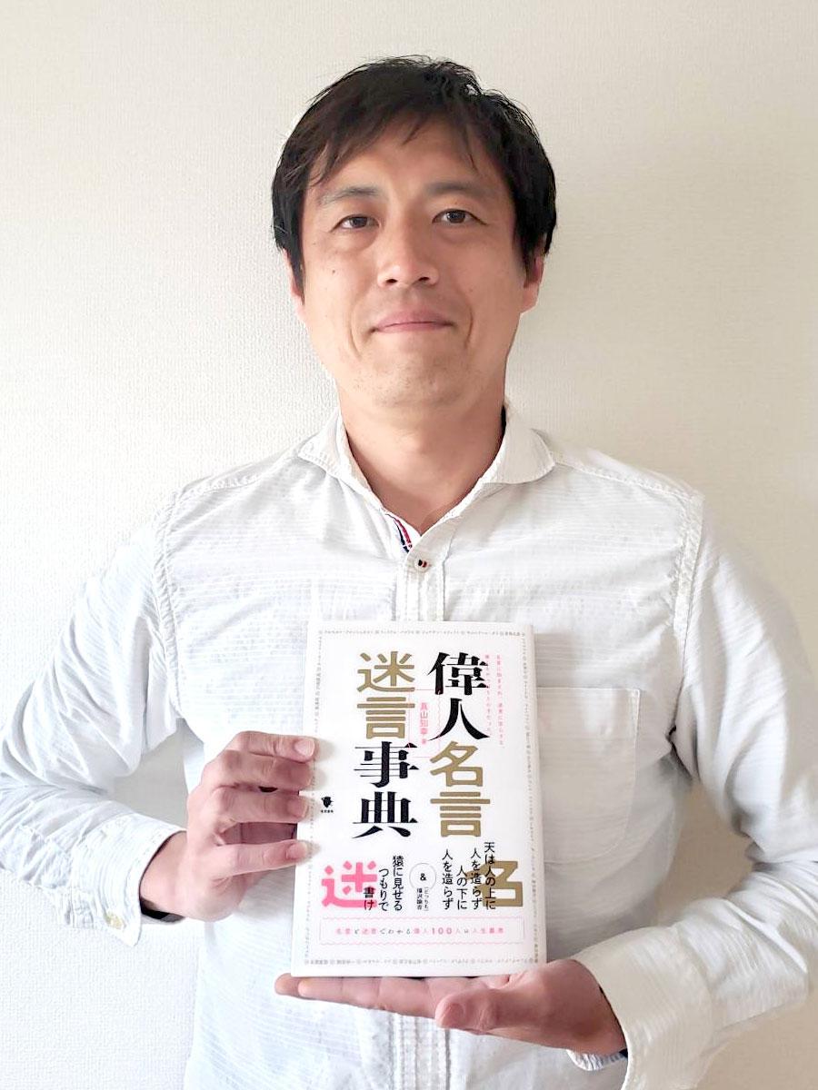 「偉人名言迷言事典」を出版した真山知幸さん