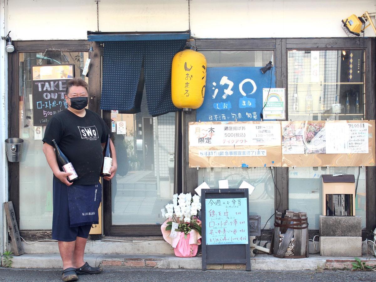 調布・仙川の居酒屋「汐〇」が10周年 記念企画中止もコロナ後に向け新たな取り組み