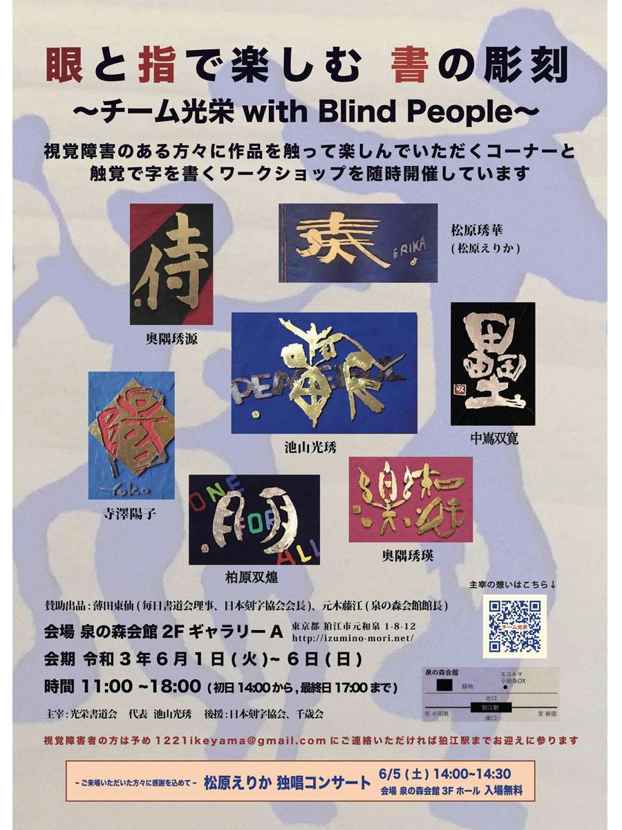刻字のグループ展「眼と指で楽しむ 書の彫刻 ~チーム光栄 with Blind People」