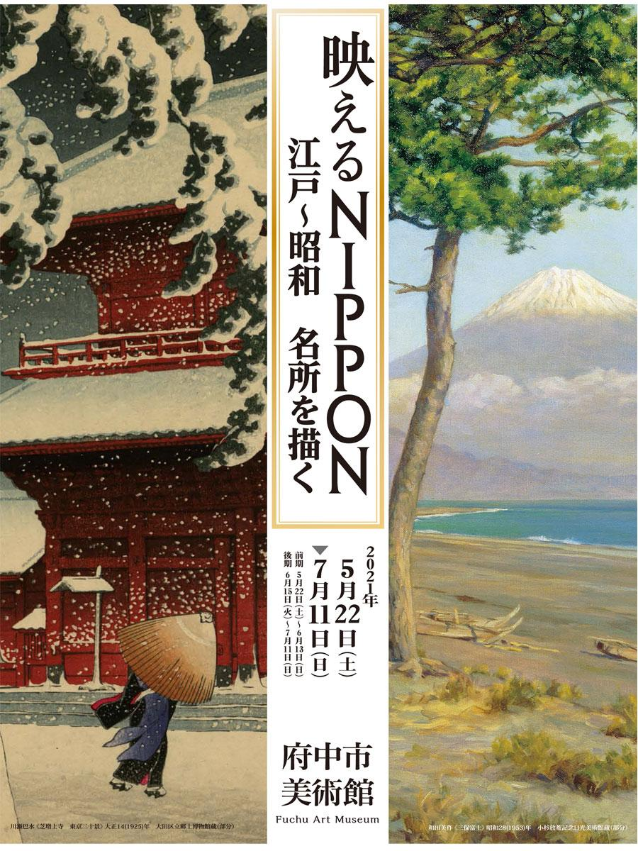 府中市美術館で開催中の「映えるNIPPON 江戸~昭和 名所を描く」
