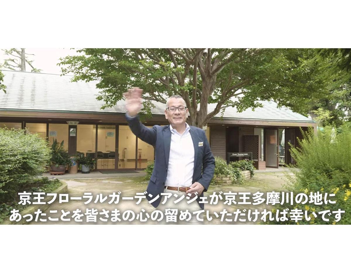 「京王フローラルガーデンアンジェ Thankyoufor19years」の動画より