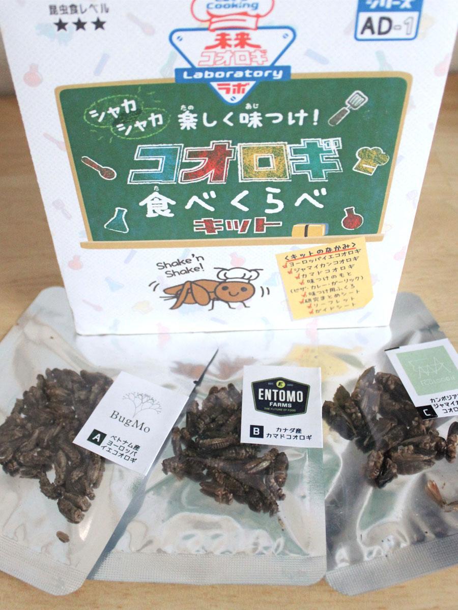 MNHが新発売する「コオロギ食べ比べキット」 3種のコオロギを3種の味付けで